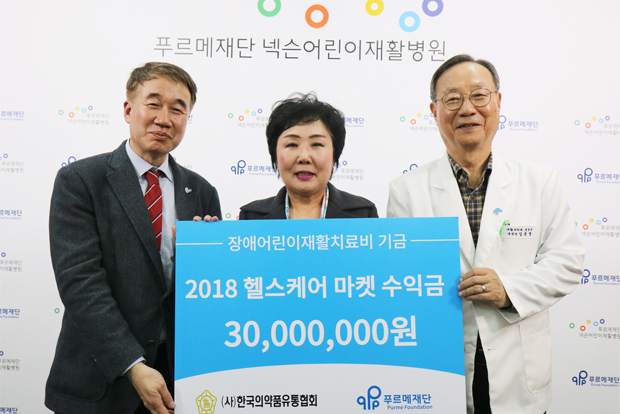 장애어린이 재활치료기금 3천 만원을 기부한 한국의약품유통협회 조선혜 회장(가운데)