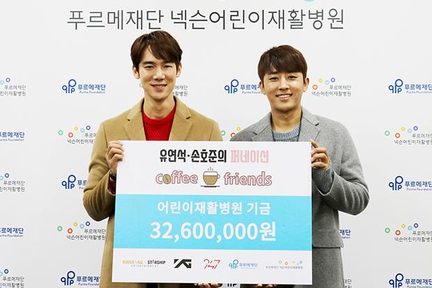 장애어린이 재활치료비로 3,260만 원을 기부한 배우 유연석 님과 손호준 님