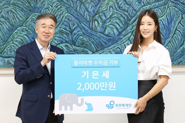 장애청년을 위한 푸르메스마트팜 건립비로 2000만 원을 기부한 배우 기은세