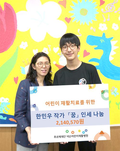 재활 기간 중 쓴 단편소설 「꿈」 인세를 기부한 한민우 군과 어머니 최미영 씨