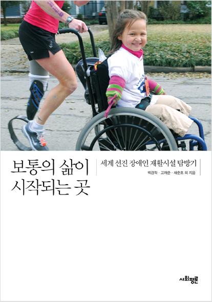 보통의 삶이 시작되는 곳 - 세계 선진 장애인 재활시설 탐방기 표지