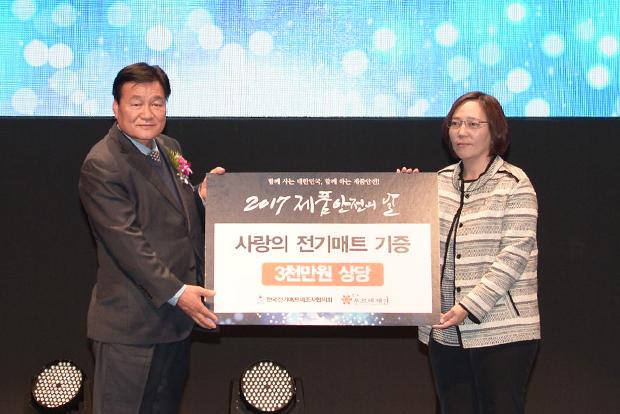 한국제품안전협회의 사랑의 전기매트 100개 기부
