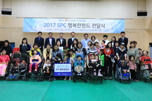 2017 SPC행복한펀드 전달식에 함께한 가족들과 관계자