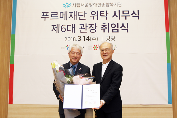 시립서울장애인종합복지관 제6대 관장으로 취임한 곽재복 관장
