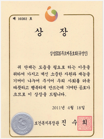 보건복지부에서 시상한 '이달의 나눔인' 상