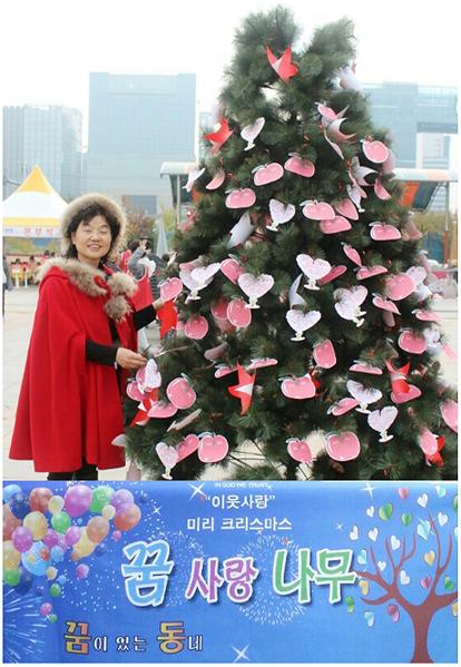 권말순 님이 개최한 나눔 행사에서 어린이들의 소원을 담은 '소망트리'