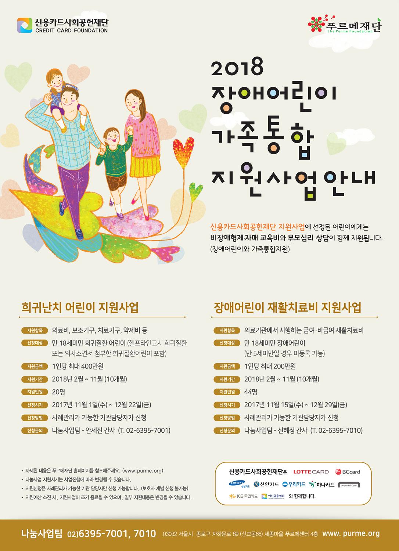 2018 장애어린이‧가족 통합 지원사업 안내
