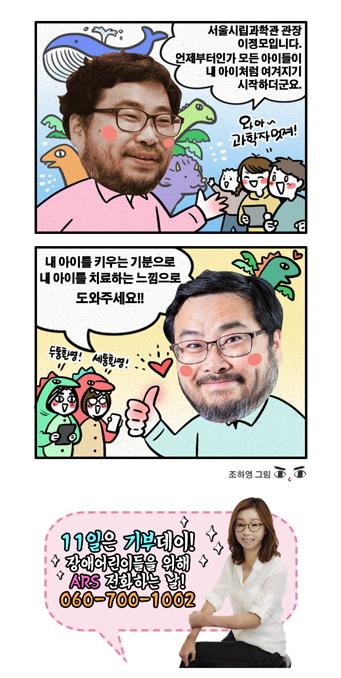 장애어린이를 위한 재활병원 건립을 위해 대중에게 모금 동참을 호소했던 이정모 서울시립과학관장