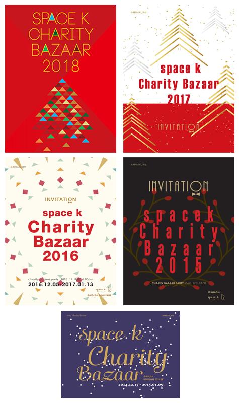 2014년부터 푸르메재단과 함께하고 있는 스페이스K '채러티 바자' 포스터 (출처 : 스페이스K 홈페이지)