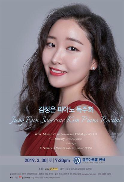 지난 3월 30일 금호아트홀 연세에서 열린 김정은 피아노 독주회 (본인 제공)
