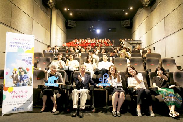 푸르메재단의 특별한 기부자님들과 함께한 영화 관람