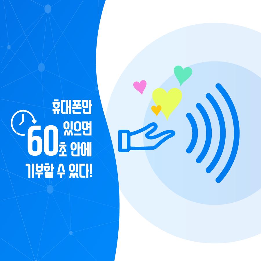 휴대폰만 있으면 60초 안에 기부할 수 있다!