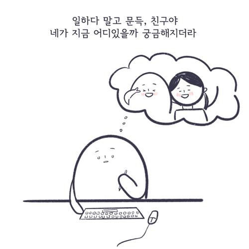 서늘한여름밤이 재능기부로 참여한 웹툰 '너는 지금 어디있을까?'