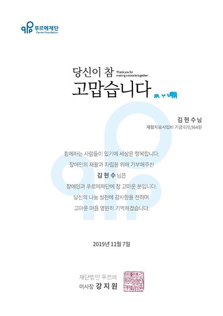 장애어린이를 위해 기부한 LG 트윈스 김현수 선수의 팬들 (푸르메재단 DB)