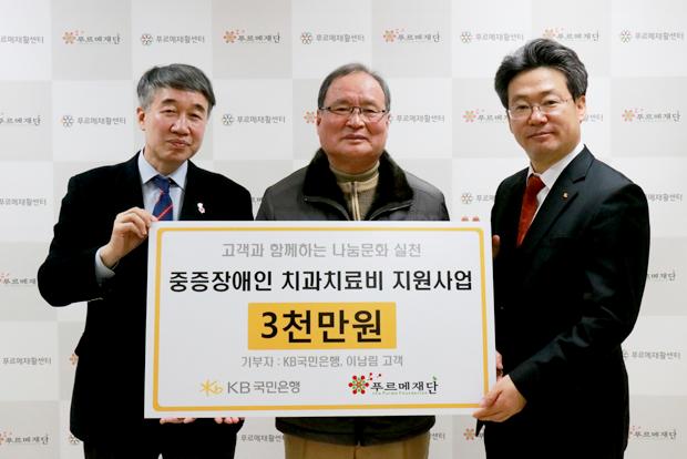 KB국민은행과 함께 소중한 기금을 전달한 이남림 기부자