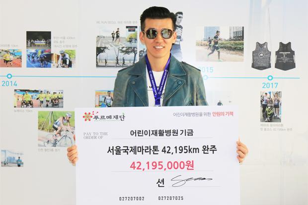 생애 첫 마라톤 풀코스 완주를 기념해 4,219만5천 원을 기부한 션 홍보대사.