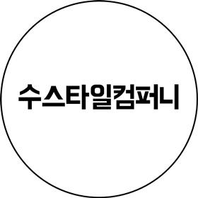 수스타일컴퍼니