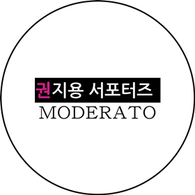 권지용(권지용서포터즈 모데라토)
