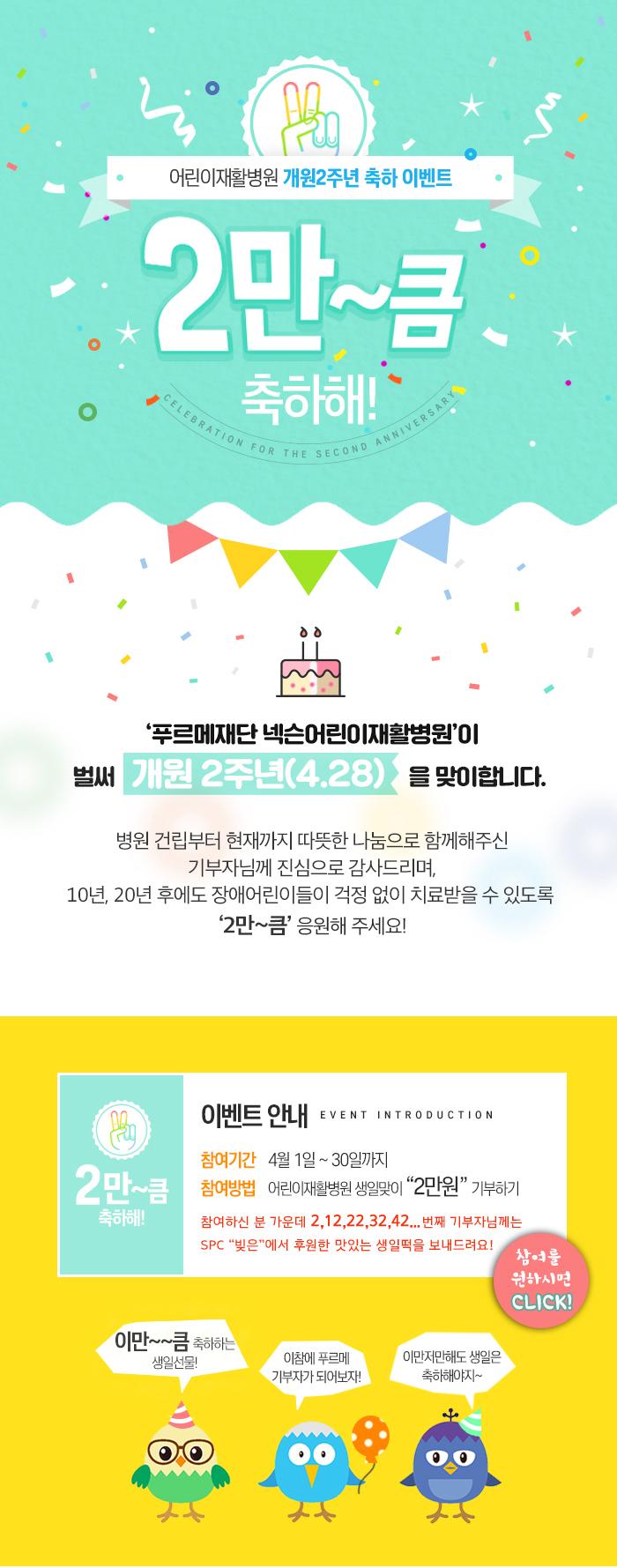 어린이재활병원 개원2주년 축하 이벤트 웹포스터