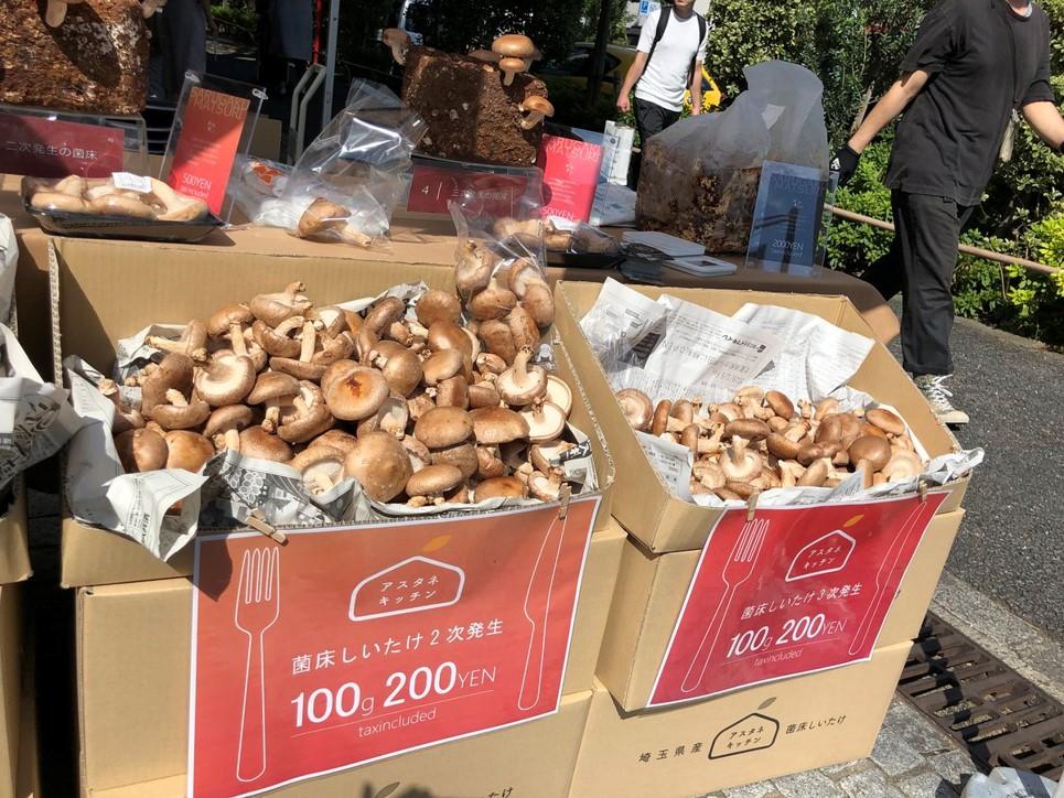 아스타네키친 브랜드로 지역에서 판매되고 있는 버섯들.