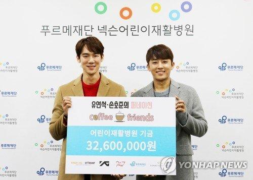 푸르메재단은 25일 배우 유연석(왼쪽)과 손호준이 장애어린이 재활치료를 위해 3000여만원을 기부했다고 밝혔다.