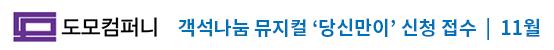 도모컴퍼니 객석나눔 뮤지컬 '당신만이' 신청 접수 (11월)