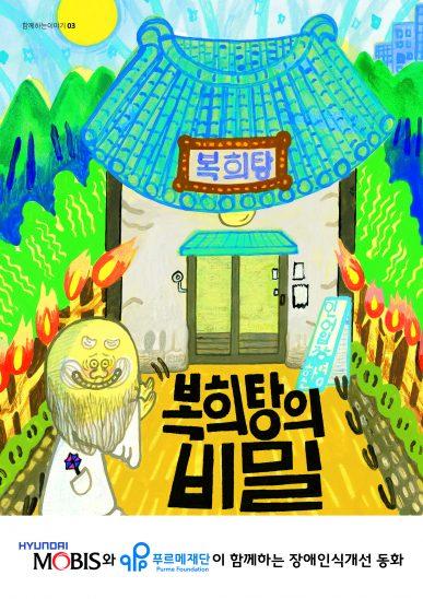 김태호 지음|정문주 그림| 150쪽|2020년 1월 5일 출간|주제 : 장애인, 가족, 모험, 신화