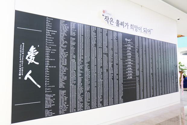 기부자들의 이름이 하나하나 새겨진 푸르메 어린이재활병원 기부벽.