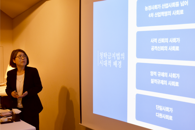 청탁금지법의 시대적 배경에 대해 설명하고 있는 김영란 전 대법관
