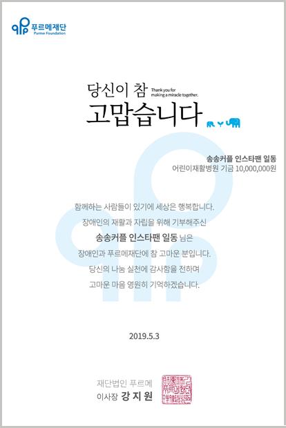푸르메어린이재활병원에 1천만 원을 기부한 송송커플 인스타팬들 (푸르메재단 DB)