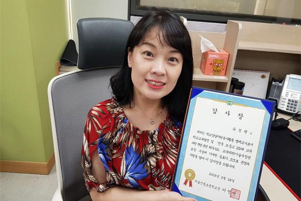 7년간의 학교상담자원봉사 명예교사로 활동한 공로로 받은 서울시교육청 감사장 (유정현 기부자님 제공)