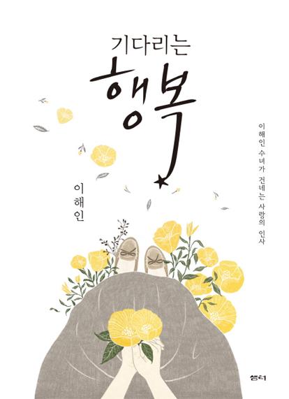 이해인 수녀님의 책 <기다리는 행복> (출처 : 네이버 책)