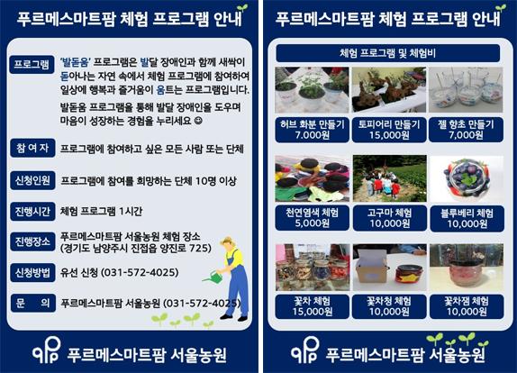 푸르메스마트팜 서울농원의 체험 프로그램