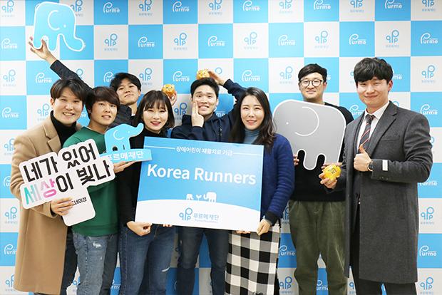 장애어린이를 위해 'Korea Runners' 이름으로 기부