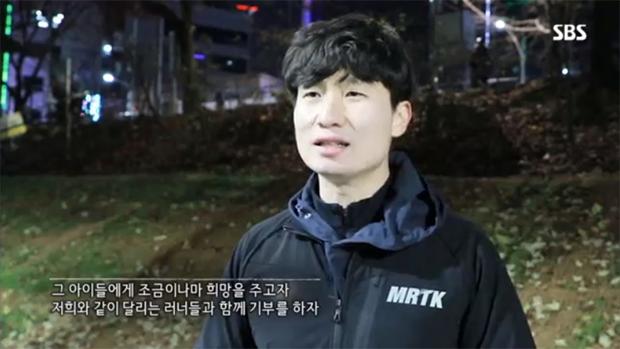 SBS 희망TV '즐거운 나눔, 커지는 행복'에 출연한 MRTK (방송보기 00:07:24~00:09:38)