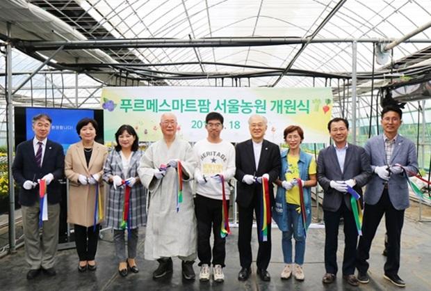 18일 경기도 남양주 진접읍에서 푸르메스마트팜 서울농원이 새롭게 문을 열었다.