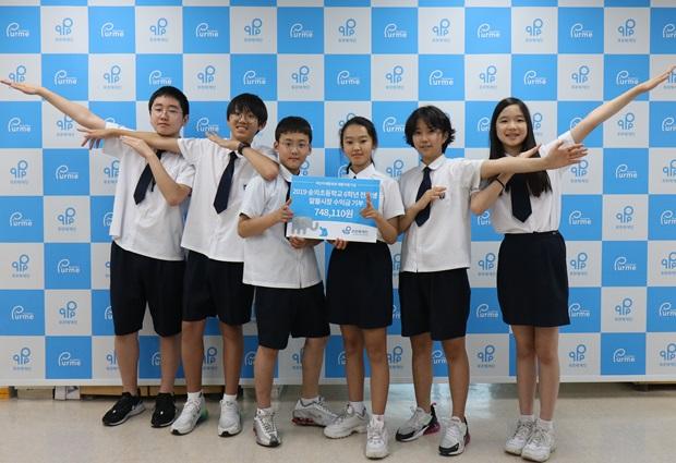 얄뜰시장 기부금을 푸르메재단에 기부한 숭의초등학교 6학년 학생들
