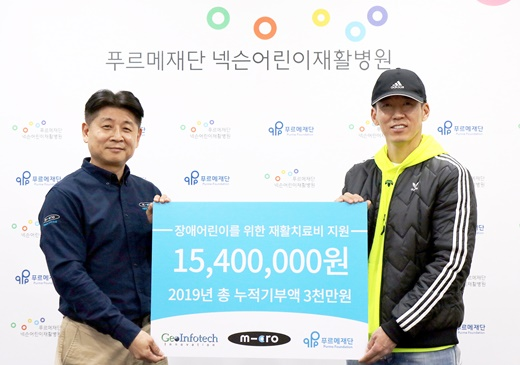 23일 지오인포테크 이노베이션 이정이 대표가 션 푸르메재단 홍보대사(오른쪽)에게 장애어린이 재활치료비 1540만 원을 전달했다.