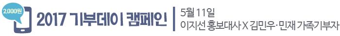 2017 기부데이 캠페인, 5월 11일 이지선 홍보대사 X 김민우·민재 가족기부자.